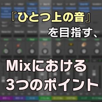 『ひとつ上の音』を目指す、Mixにおける3つのポイント