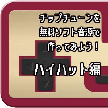チップチューンハイハット編