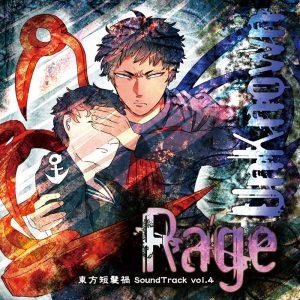 Rage Unknown ジャケットサンプル