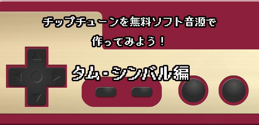 チップチューン タム・シンバル編